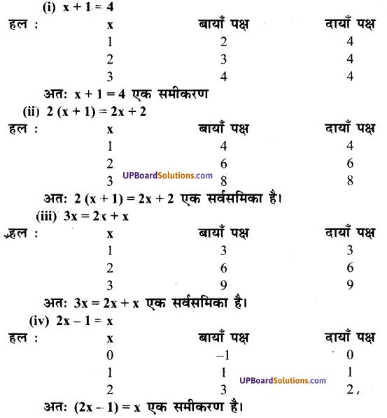 UP Board Solutions for Class 7 Maths Chapter 8 व्यंजकों का गुणनफल एवं सर्वसमिकाएँ 17