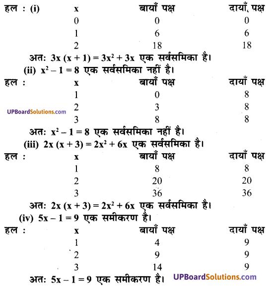 UP Board Solutions for Class 7 Maths Chapter 8 व्यंजकों का गुणनफल एवं सर्वसमिकाएँ 18