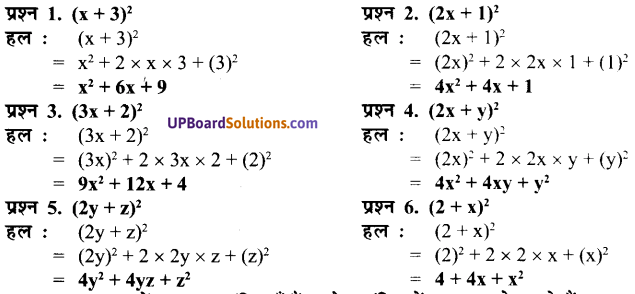 UP Board Solutions for Class 7 Maths Chapter 8 व्यंजकों का गुणनफल एवं सर्वसमिकाएँ 19