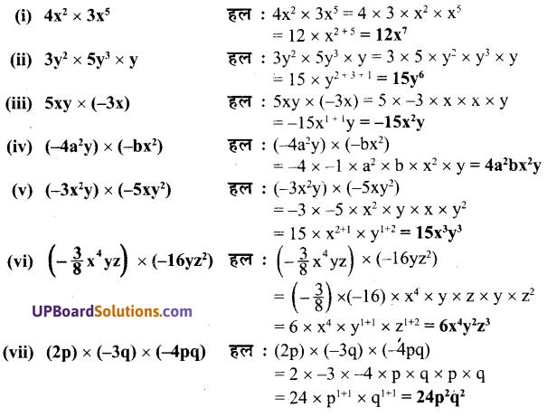 UP Board Solutions for Class 7 Maths Chapter 8 व्यंजकों का गुणनफल एवं सर्वसमिकाएँ 2