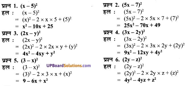 UP Board Solutions for Class 7 Maths Chapter 8 व्यंजकों का गुणनफल एवं सर्वसमिकाएँ 20