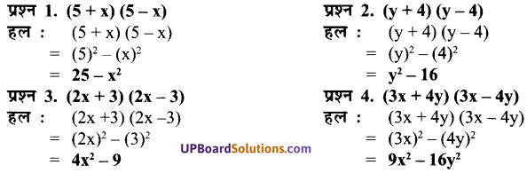 UP Board Solutions for Class 7 Maths Chapter 8 व्यंजकों का गुणनफल एवं सर्वसमिकाएँ 21