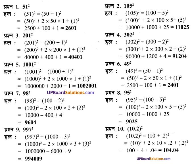 UP Board Solutions for Class 7 Maths Chapter 8 व्यंजकों का गुणनफल एवं सर्वसमिकाएँ 23