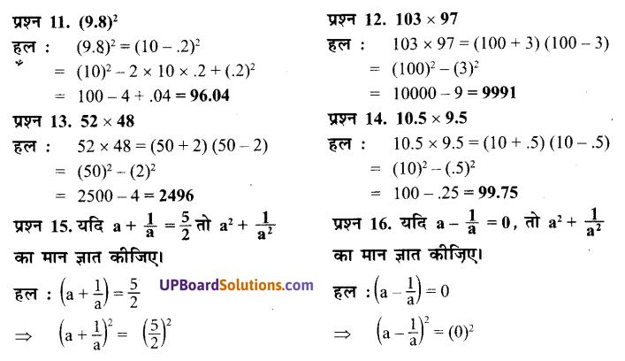 UP Board Solutions for Class 7 Maths Chapter 8 व्यंजकों का गुणनफल एवं सर्वसमिकाएँ 24