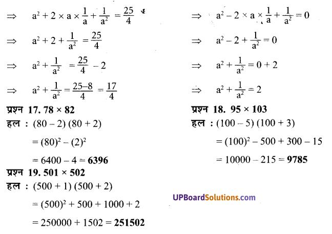 UP Board Solutions for Class 7 Maths Chapter 8 व्यंजकों का गुणनफल एवं सर्वसमिकाएँ 25