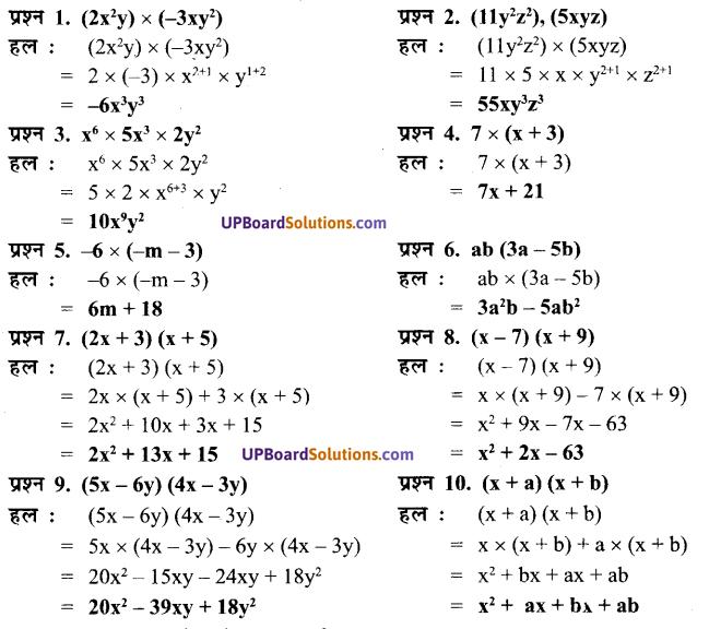 UP Board Solutions for Class 7 Maths Chapter 8 व्यंजकों का गुणनफल एवं सर्वसमिकाएँ 26