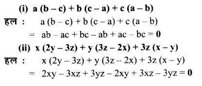 UP Board Solutions for Class 7 Maths Chapter 8 व्यंजकों का गुणनफल एवं सर्वसमिकाएँ 30