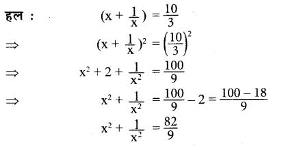 UP Board Solutions for Class 7 Maths Chapter 8 व्यंजकों का गुणनफल एवं सर्वसमिकाएँ 31