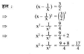 UP Board Solutions for Class 7 Maths Chapter 8 व्यंजकों का गुणनफल एवं सर्वसमिकाएँ 32