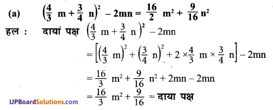 UP Board Solutions for Class 7 Maths Chapter 8 व्यंजकों का गुणनफल एवं सर्वसमिकाएँ 33