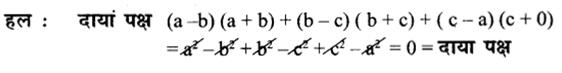 UP Board Solutions for Class 7 Maths Chapter 8 व्यंजकों का गुणनफल एवं सर्वसमिकाएँ 35