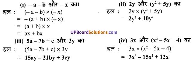 UP Board Solutions for Class 7 Maths Chapter 8 व्यंजकों का गुणनफल एवं सर्वसमिकाएँ 4