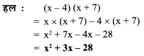 UP Board Solutions for Class 7 Maths Chapter 8 व्यंजकों का गुणनफल एवं सर्वसमिकाएँ 7
