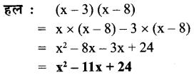 UP Board Solutions for Class 7 Maths Chapter 8 व्यंजकों का गुणनफल एवं सर्वसमिकाएँ 8