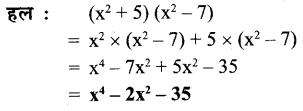 UP Board Solutions for Class 7 Maths Chapter 8 व्यंजकों का गुणनफल एवं सर्वसमिकाएँ 9