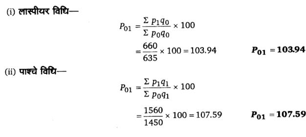 UP Board Solutions for Class 11 Economics Statistics for Economics 29