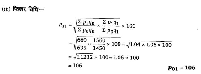 UP Board Solutions for Class 11 Economics Statistics for Economics 30