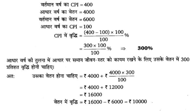 UP Board Solutions for Class 11 Economics Statistics for Economics 4