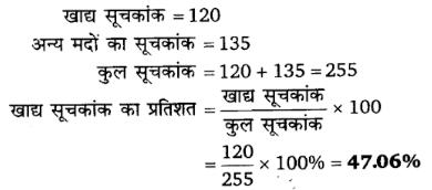 UP Board Solutions for Class 11 Economics Statistics for Economics 5