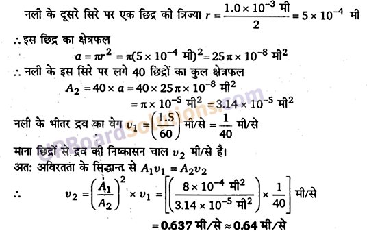 UP Board Solutions for Class 11 Physics Chapter 10 Mechanical Properties Of Fluids 13