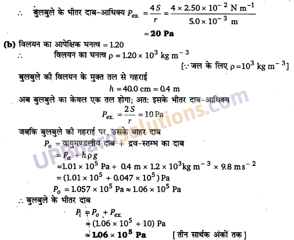 UP Board Solutions for Class 11 Physics Chapter 10 Mechanical Properties Of Fluids 17