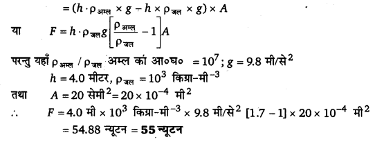 UP Board Solutions for Class 11 Physics Chapter 10 Mechanical Properties Of Fluids 18