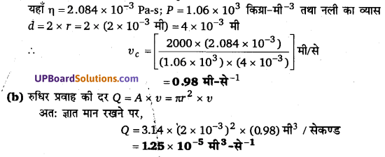 UP Board Solutions for Class 11 Physics Chapter 10 Mechanical Properties Of Fluids 22