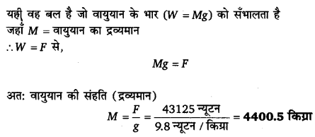 UP Board Solutions for Class 11 Physics Chapter 10 Mechanical Properties Of Fluids 24