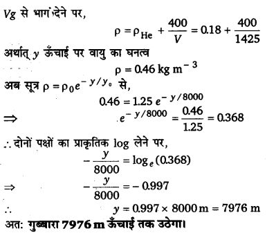 UP Board Solutions for Class 11 Physics Chapter 10 Mechanical Properties Of Fluids 30