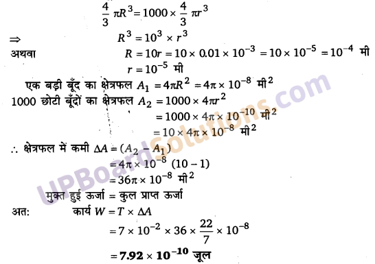 UP Board Solutions for Class 11 Physics Chapter 10 Mechanical Properties Of Fluids 50