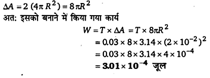 UP Board Solutions for Class 11 Physics Chapter 10 Mechanical Properties Of Fluids 53