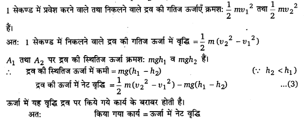 UP Board Solutions for Class 11 Physics Chapter 10 Mechanical Properties Of Fluids 61