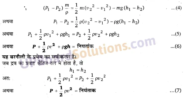 UP Board Solutions for Class 11 Physics Chapter 10 Mechanical Properties Of Fluids 62