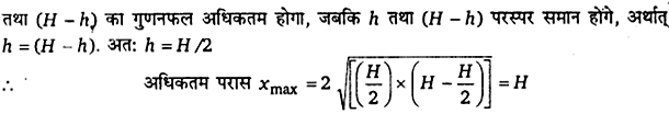 UP Board Solutions for Class 11 Physics Chapter 10 Mechanical Properties Of Fluids 67