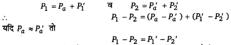 UP Board Solutions for Class 11 Physics Chapter 10 Mechanical Properties Of Fluids 7