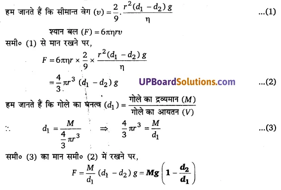 UP Board Solutions for Class 11 Physics Chapter 10 Mechanical Properties Of Fluids 72