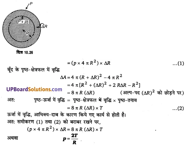 UP Board Solutions for Class 11 Physics Chapter 10 Mechanical Properties Of Fluids 79