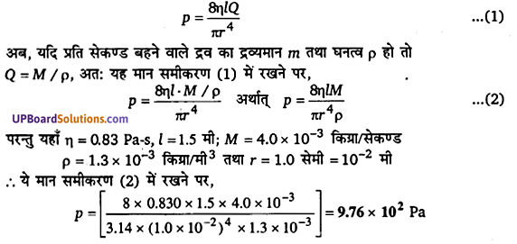UP Board Solutions for Class 11 Physics Chapter 10 Mechanical Properties Of Fluids 8