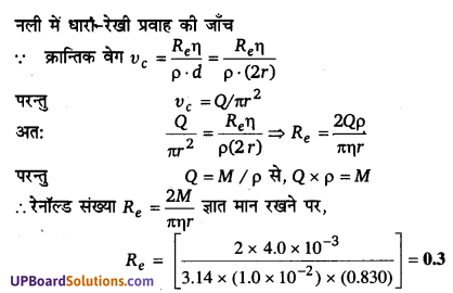 UP Board Solutions for Class 11 Physics Chapter 10 Mechanical Properties Of Fluids 9