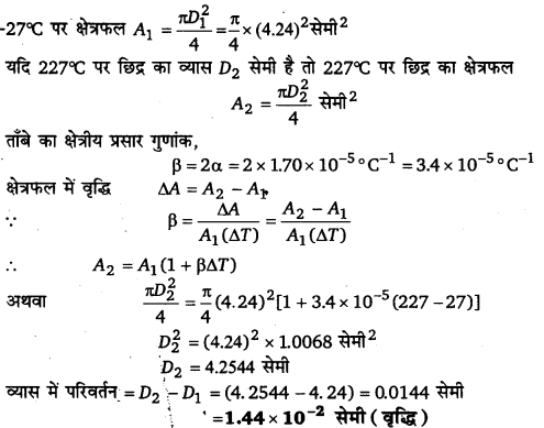 UP Board Solutions for Class 11 Physics Chapter 11 Thermal Properties of matter 10
