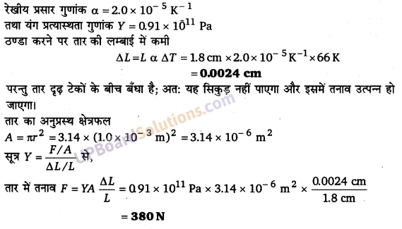UP Board Solutions for Class 11 Physics Chapter 11 Thermal Properties of matter 11