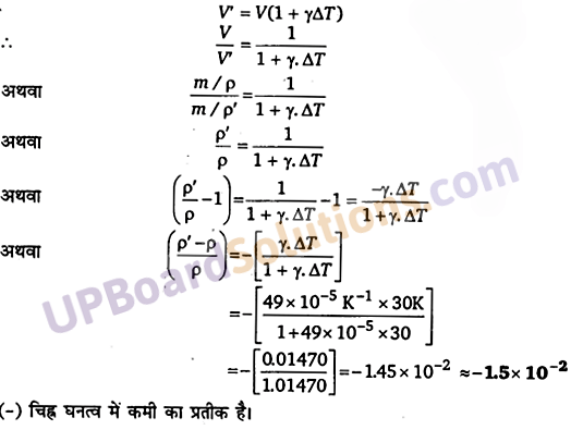 UP Board Solutions for Class 11 Physics Chapter 11 Thermal Properties of matter 12