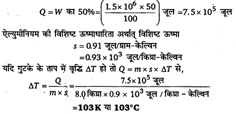 UP Board Solutions for Class 11 Physics Chapter 11 Thermal Properties of matter 13