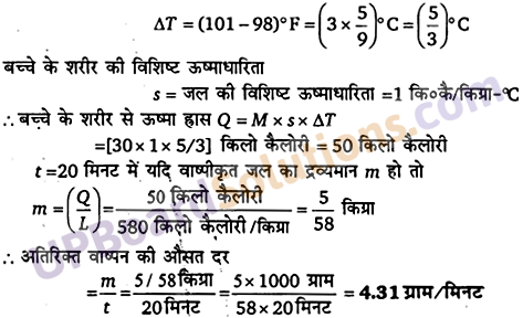 UP Board Solutions for Class 11 Physics Chapter 11 Thermal Properties of matter 16