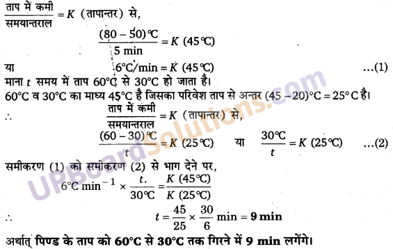 UP Board Solutions for Class 11 Physics Chapter 11 Thermal Properties of matter 20