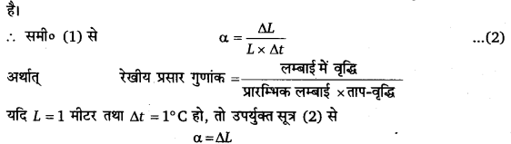 UP Board Solutions for Class 11 Physics Chapter 11 Thermal Properties of matter 27