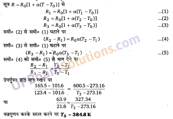 UP Board Solutions for Class 11 Physics Chapter 11 Thermal Properties of matter 3