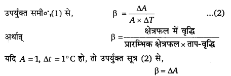 UP Board Solutions for Class 11 Physics Chapter 11 Thermal Properties of matter 36