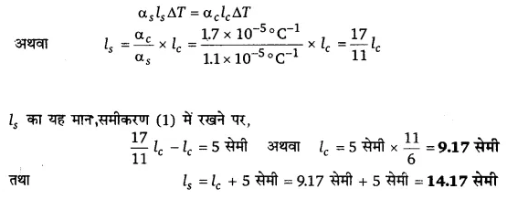 UP Board Solutions for Class 11 Physics Chapter 11 Thermal Properties of matter 38