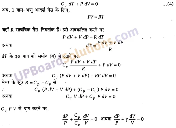 UP Board Solutions for Class 11 Physics Chapter 11 Thermal Properties of matter 39